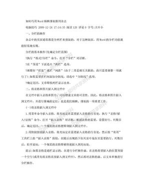 如何巧用Word编辑排版报刊杂志.doc