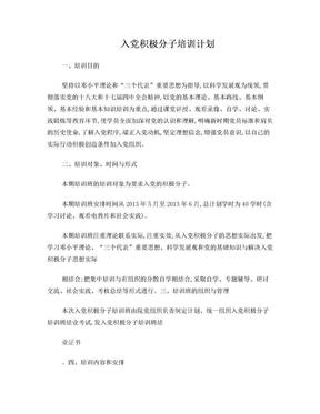 入党积极分子培训计划.doc