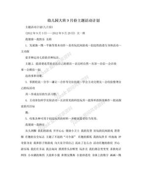 幼儿园大班9月份主题活动计划.doc