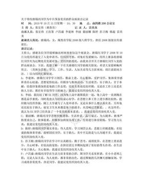 关于吸收××同志为中共预备党员的群众座谈会记录.doc