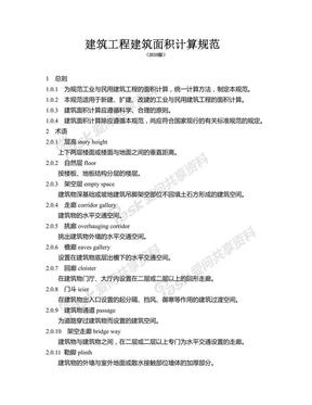 2010建筑工程建筑面积计算规范.pdf