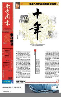 南方周末新年特刊.pdf