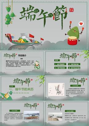 中国风端午节传统文化介绍PPT模板