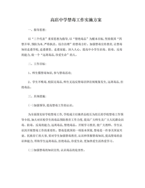 禁毒工作实施方案.doc