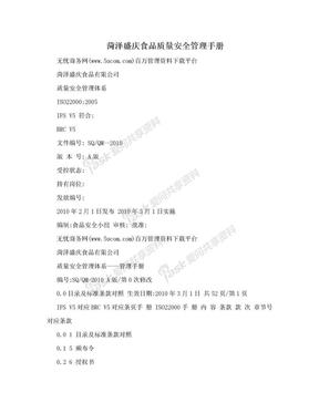 菏泽盛庆食品质量安全管理手册.doc