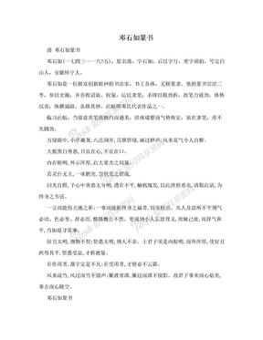 邓石如篆书.doc