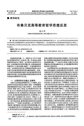 布鲁贝克高等教育哲学思想反思.pdf