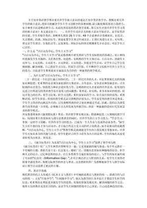 初中英语教学论文.doc