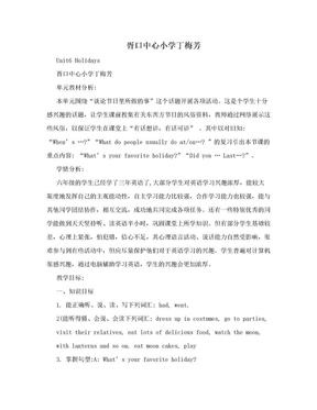 胥口中心小学丁梅芳.doc