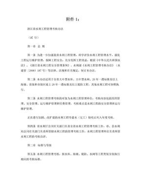 浙江省水利工程管理考核办法及考核标准.doc