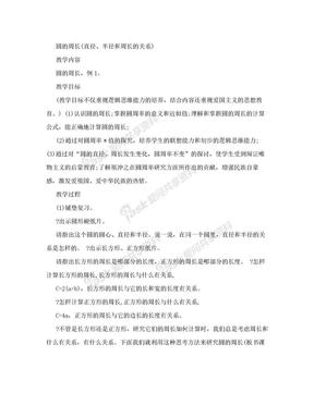 2016新编圆的周长(直径、半径和周长的关系).doc