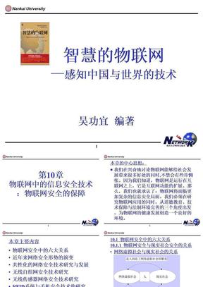 第10章-物联网中的信息安全技术:物联网安全的保障.ppt
