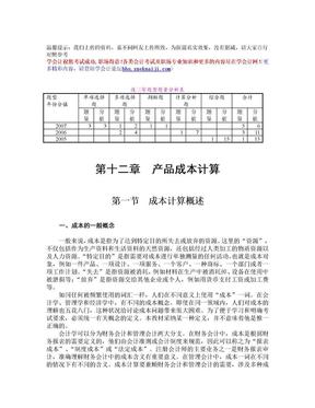 【学会计】第十二章  产品成本计算【xuekuaji.com提供】.doc