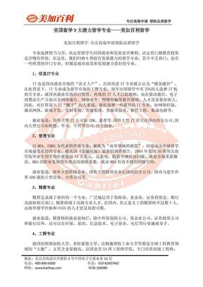 美国留学9大潜力留学专业——美加百利留学.pdf