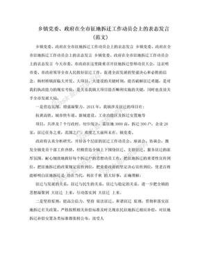 乡镇党委、政府在全市征地拆迁工作动员会上的表态发言(范文).doc