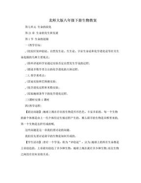 北师大版八年级下册生物教案.doc