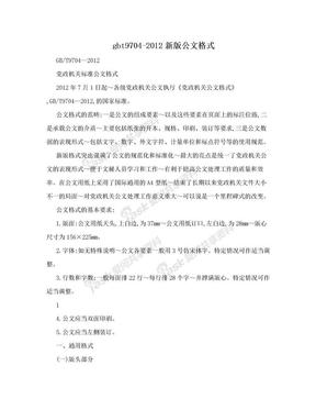 gbt9704-2012新版公文格式.doc