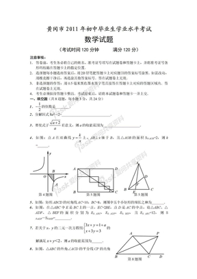 2011年黄冈市中考数学试题及答案.doc