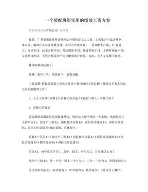 集体计件工资分配方案(案例).doc