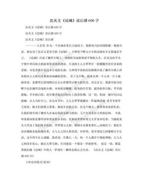 沈从文《边城》读后感600字.doc