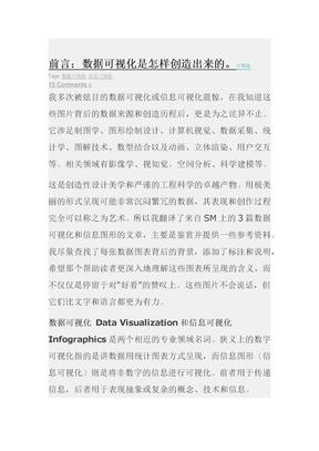 数据可视化.docx