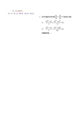 偏微分方程数值解习题解答案.doc