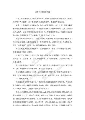 南怀瑾-睡觉的诀窍.doc