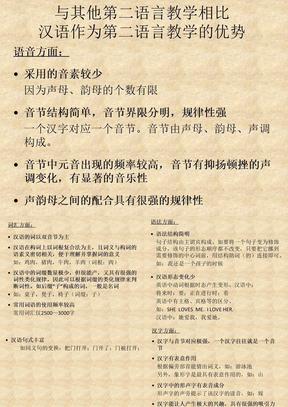 对外汉语教学概论(...ppt