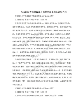 西南财经大学财政税务学院单项奖学金评定办法.doc