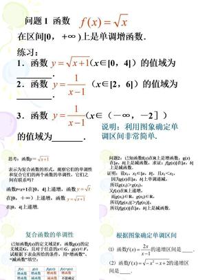 函数的单调性、奇偶性1.ppt