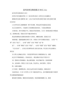 高考应用文修改练习2015.doc.doc