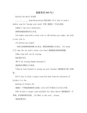 旅游英语900句1.doc