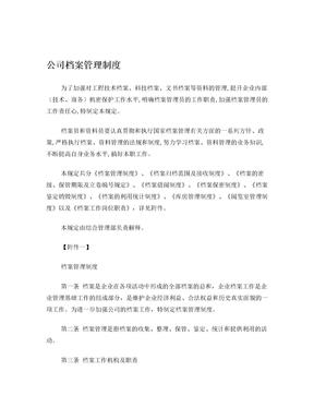 公司档案管理制度.doc