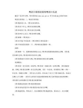 粤语日常用语常用粤语口头语.doc
