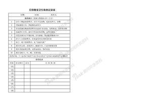 日常教室卫生检查记录表.doc