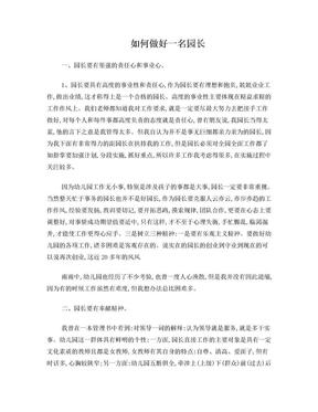 幼儿园结业论文.doc