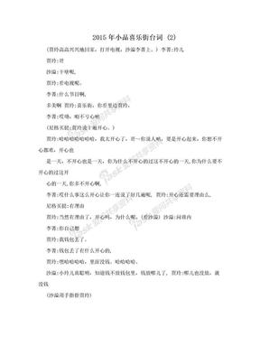 2015年小品喜乐街台词 (2).doc