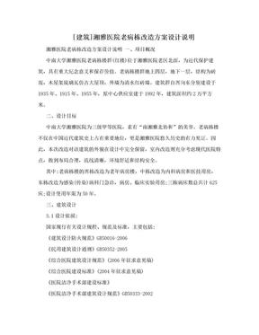 [建筑]湘雅医院老病栋改造方案设计说明.doc