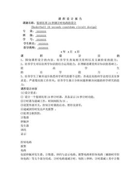 数电课程设计-篮球24s倒计时器.doc
