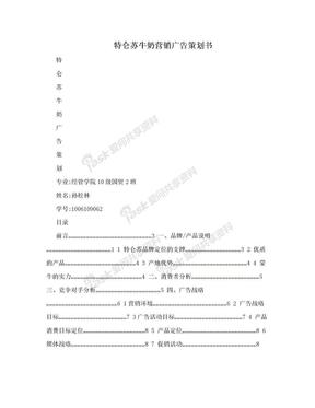 特仑苏牛奶营销广告策划书.doc