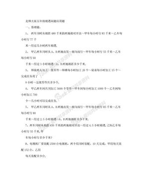 北师大版五年级相遇问题应用题.doc