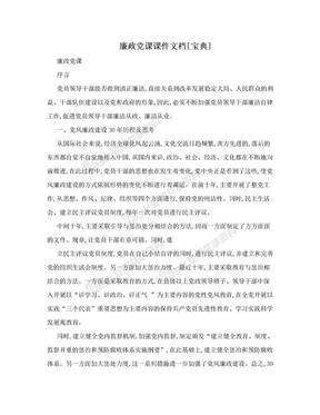廉政党课课件文档[宝典].doc