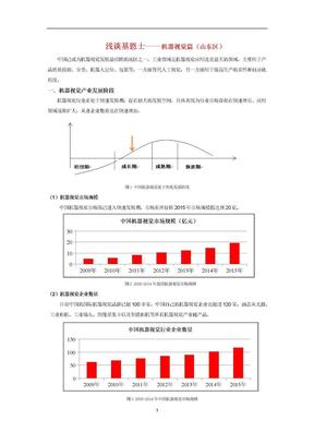 浅谈基恩士——机器视觉篇(山东区).docx