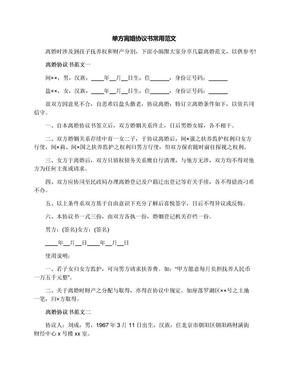 单方离婚协议书常用范文.docx