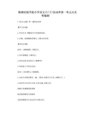 六下语文导学单1.doc