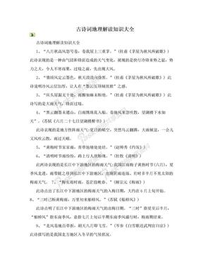 古诗词地理解读知识大全.doc