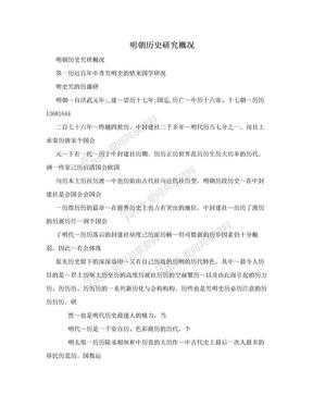 明朝历史研究概况.doc