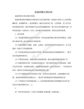 抗菌药物合理应用.doc