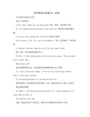 小学英语口语练习:对话.doc