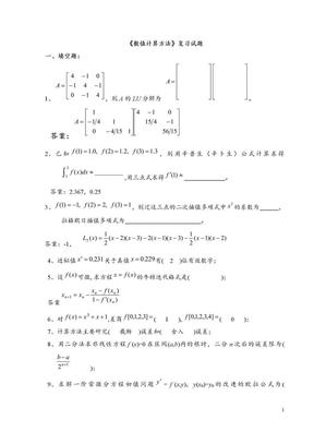 《数值计算方法》试题集及答案.doc